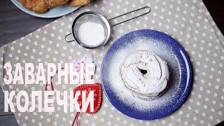 Очень вкусные заварные колечки с творожным кремом (Рецепты от Easy Cook)