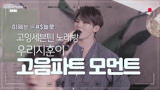 [GOING SEVENTEEN] 고잉세븐틴 노래방 우지 고음모음🎵