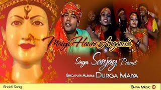 Bhojpuri Durga Maa Songs - Maiya Hamro Anganwa | Bhakti Songs - Durga Maiya