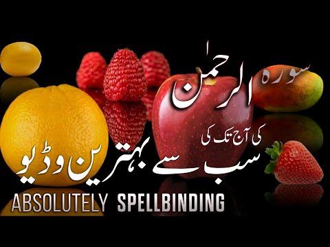 Surah Rahman With Urdu Translation & Explanation - Amazing Quran Recitation Video