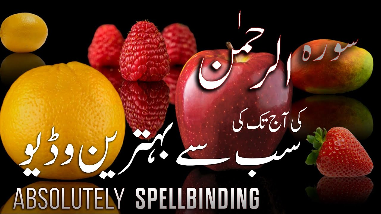 Download Surah Rahman with Urdu translation & Explanation - Amazing Recitation Video