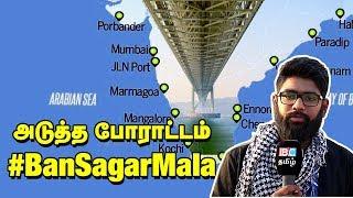 சாகர்மலா திட்டத்தை எதிர்த்தால் அழிவு நிச்சயம் | Sagarmala Geo-Politics | Sagarmala Project in Tamil