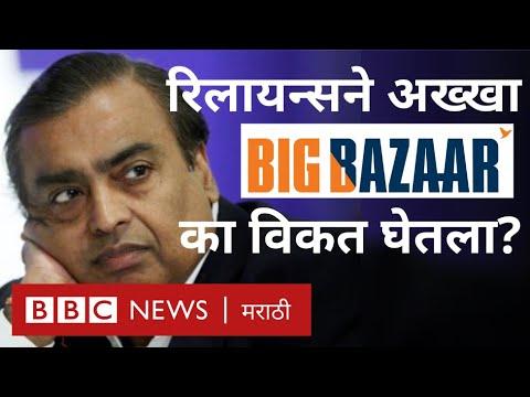 Reliance - Future Group Deal : Mukesh Ambani यांनी Big Bazaar का विकत घेतला? Retail क्षेत्रात उलाढाल