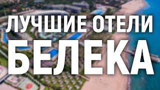 Лучшие отели Белека
