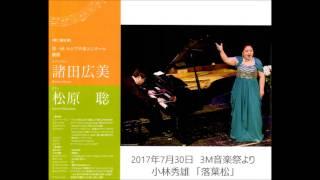 諸田広美 Hiromi MOROTA on Stage