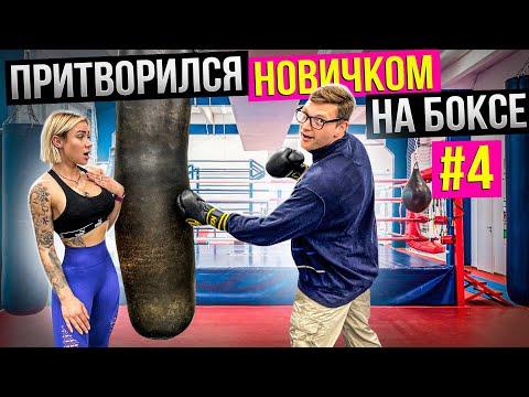 Мастер Спорта притворяется НОВИЧКОМ на БОКСЕ #4 | ПРАНК над ТРЕНЕРОМ