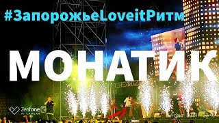 Download MONATIK LOVE IT РИТМ ТУР в Запорожье 14.09.19 ПОЛНЫЙ КОНЦЕРТ | ANDRUHA_SMILE PRODUCTION #monatik Mp3 and Videos