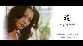 映画『男はつらいよ 寅次郎わが道をゆく』挿入歌 作詞・作曲:えおりた...