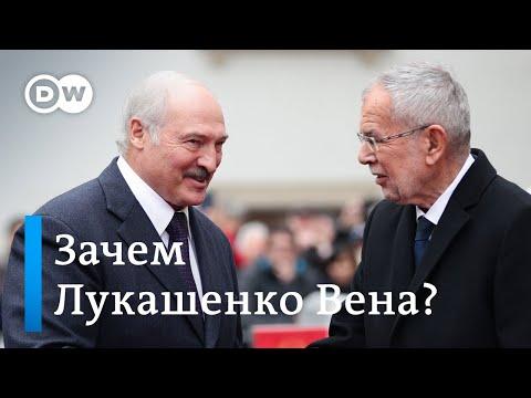 Зачем на самом деле Александр Лукашенко приехал в Австрию? DW Новости (12.11.2019)