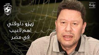 رضا عبد العال: زيزو دلوقتي اهم لاعيب في مصر