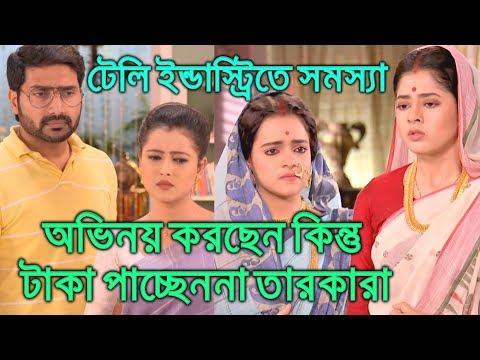 টেলি ইন্ডাস্ট্রিতে চলছে সমস্যা। Bengali TV Serial Industry