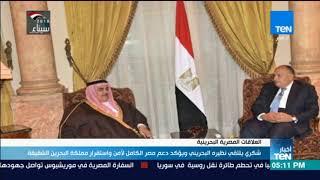 أخبار TeN - شكري يلتقي نظيره البحريني و يؤكد دعم مصر الكامل لأمن و استقرار مملكة البحرين الشقيقة
