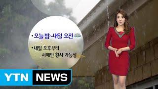 [날씨] 어린이날 초여름 더위...오늘 밤~내일 오전 비 / YTN