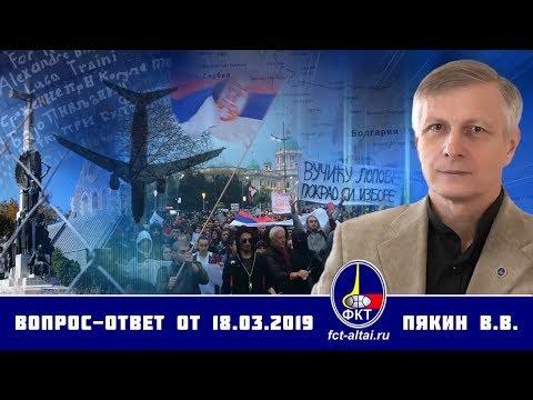 Proteste gegen Vucic – Serbien kämpft um seine Souveränität (Valeriy Pyakin 18.03.2019)