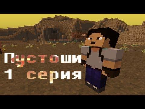 Ядерная бомба в minecraft - Смотреть сериал онлайн бесплатно