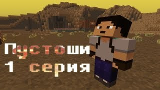 Пустоши - 1 серия - (Minecraft Machinima)