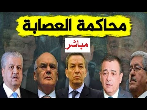 مباشر من محكمة سيدي امحمد.. محاكمة العصابة