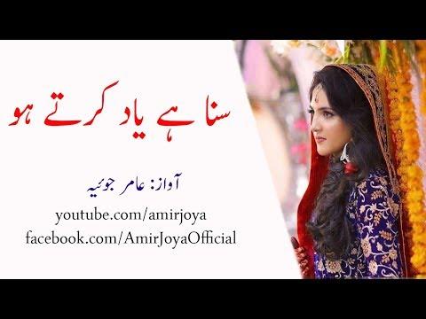 Sad Poetry | Suna hai yaad krty ho