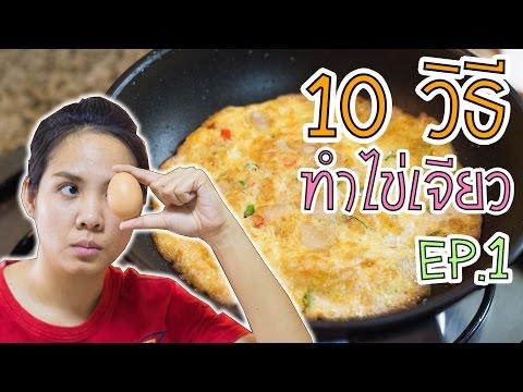 10 วิธี ทำไข่เจียว ให้เฟี้ยวฟ้าว ราวกับเชฟ Ep.1 กับพี่เฟิร์น 108Life