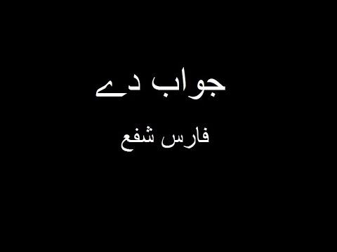 jawab de lyrics - Faris Shafi