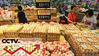 《交易时间(上午版)》 20190612| CCTV财经