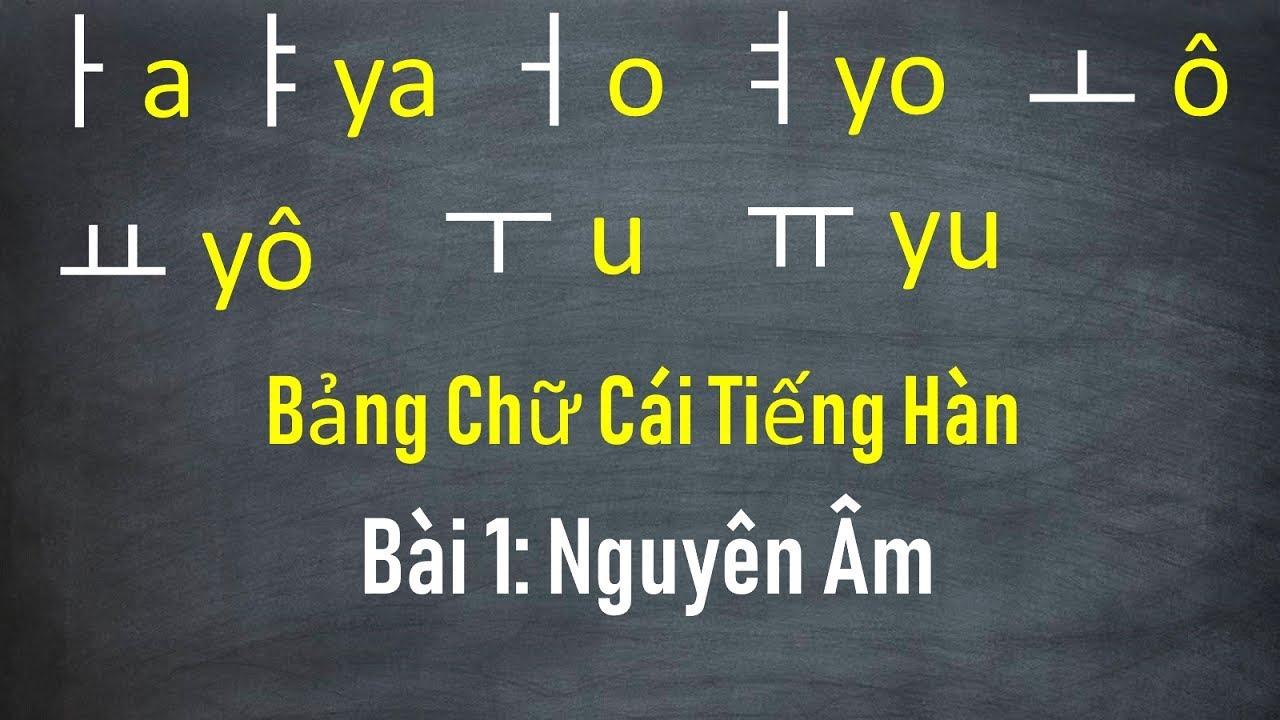 [Tiếng Hàn Nhập Môn] Bảng Chữ Cái Tiếng Hàn | Bài 1: Nguyên Âm | Hàn Quốc Sarang