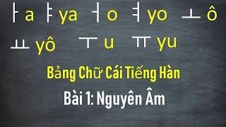 [Tiếng Hàn Nhập Môn] Bảng Chữ Cái Tiếng Hàn   Bài 1: Nguyên Âm   Hàn Quốc Sarang