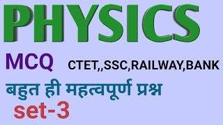 Physics objective MCQ# भौतिक शास्त्र वस्तुनिष्ठ प्रश्न सेट-3