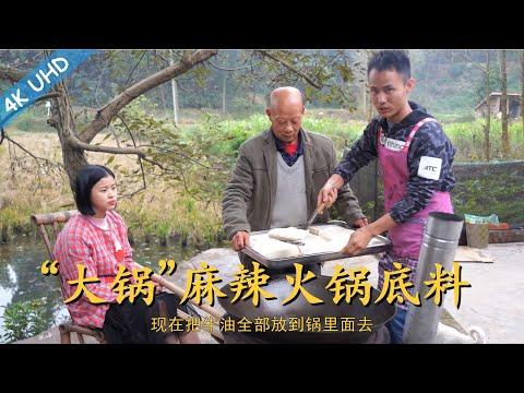 """厨师长教你:开店神器""""大锅麻辣火锅底料""""的做法,看炒料师傅每天是怎么工作的。降温了,提前炒些麻辣牛油火锅底料准备吃火锅!"""