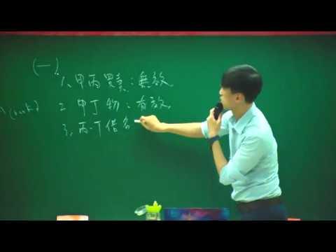 民法-無權代理及解題概說--陳盛老師   Doovi