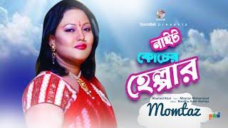 Momtaz - Night Coacher Helpar | Bondhu Amar Roshiya | Soundtek