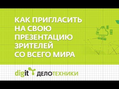 Reddial – база предприятий в онлайн и CRM система