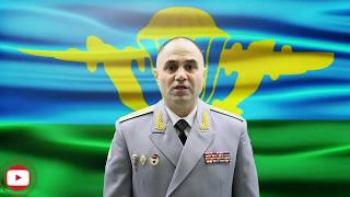 Поздравление Командира 98 дивизии Воздушно-десантных войск с 76 годовщиной образования соединения
