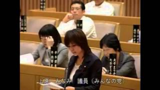 H23定例市会 上原みなみ代表質疑(9.28)「ごみの不正計量・手当不正受...