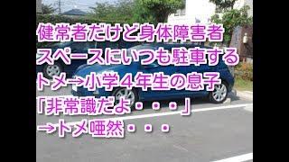 【スカッとする話 GJ】DQNでキチなトメ→健常者のくせに、いつも身体障害...