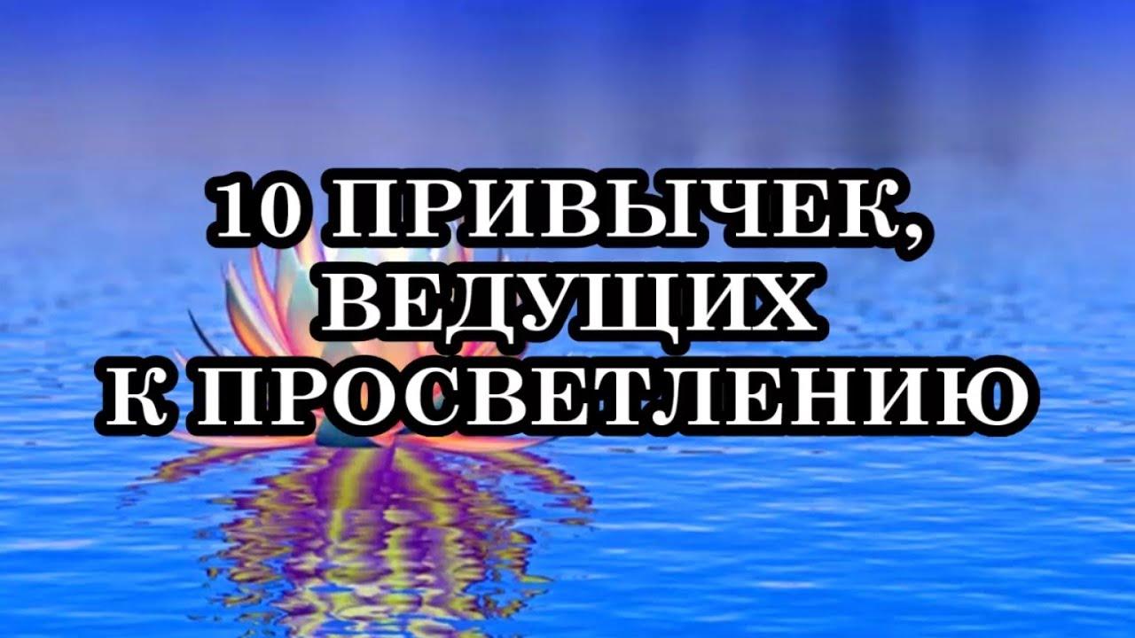 10 привычек, ведущих к Просветлению