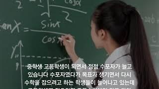 양천구 수학과외  신전동,목동,신월동  고등