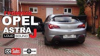Громкий Opel Astra - LOUD CARAUDIO  [eng sub]