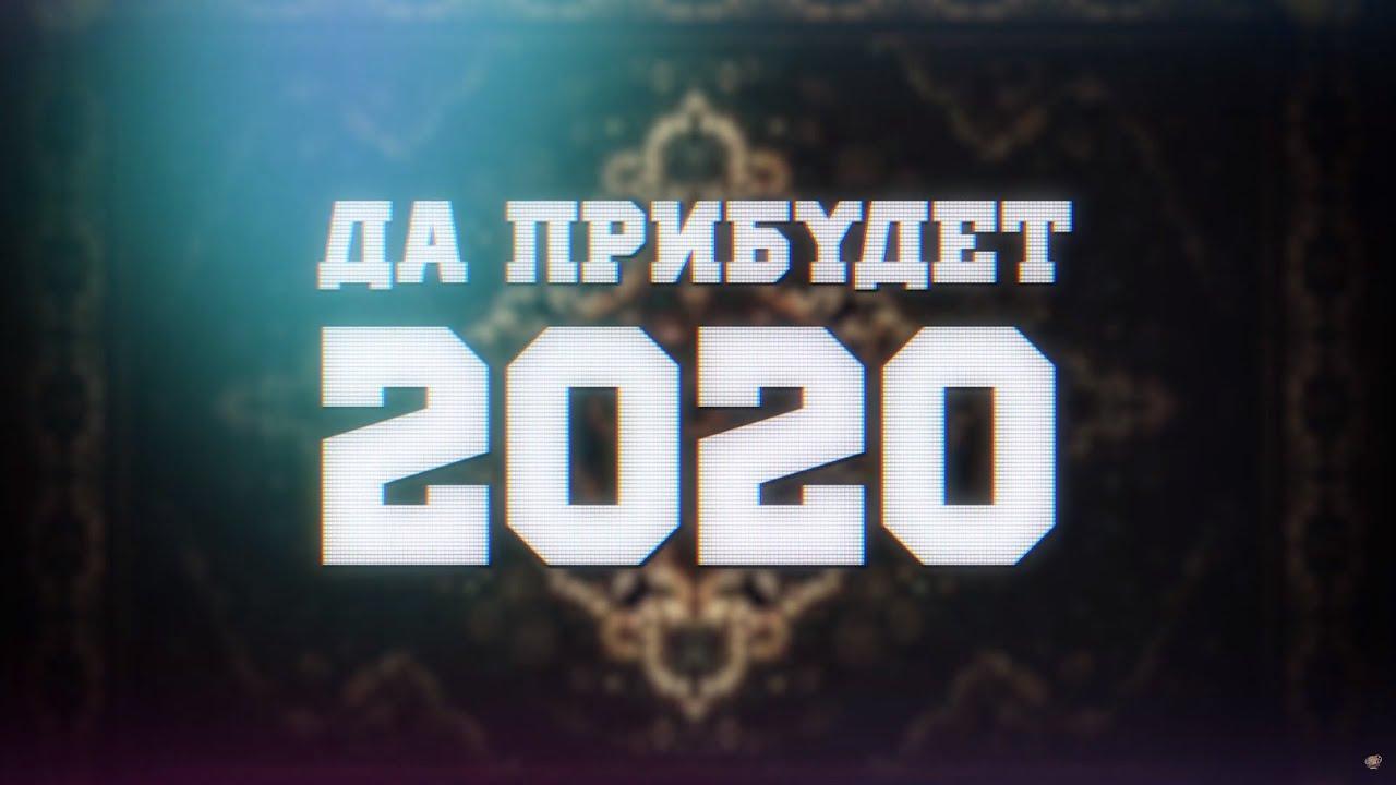 Анонсы 2020 | С НОВЫМ ГОДОМ!