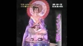 インリン インリン・オブ・ジョイトイ 検索動画 15