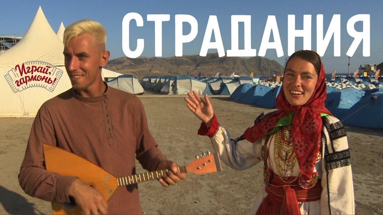 Играй, гармонь! | Даниил Воронков (г. Москва), Ольга Стурова (г. Воронеж) | Фощеватовские страдания