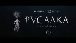 Русалка_ Озеро мертвых (2018) — Второй Трейлер