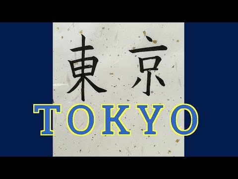 "Let's write a ""Tokyo"" in Japanese kanji!"