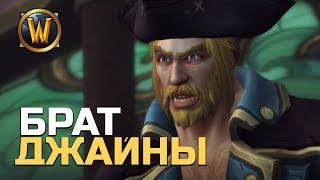 Брат Джайны, и прав ли был Адмирал? // Wow: BfA