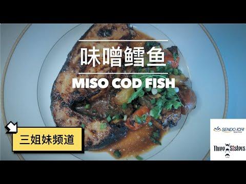 味噌鳕鱼食谱 | MISO COD FISH RECIPE | Sendo Ichi Seafood |(三姐妹频道)| Three Sisters Channel