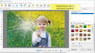 видео программа для обработки фотографий для начинающих
