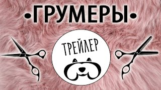 """Грумеры"" сериал (Трейлер)"
