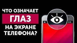 Почему на экране телефона появляется глаз
