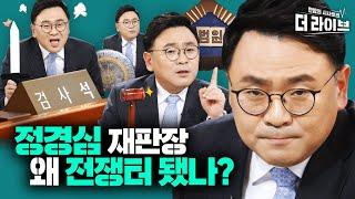 역대급이었다는 정경심 재판, 끝까지 파는 박지훈 변호사의 메소드 해설 (2탄)