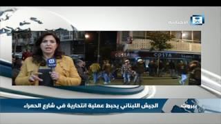 مراسلة الإخبارية في بيروت: لم يكن مع العاصي شخص آخر في محاولة التفجير الفاشلة.. ودربته داعش في الرقة